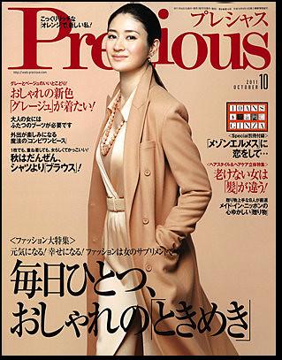 #precious#precious#precious#precious - Windows Internet Explorer 15.10.2011 222831