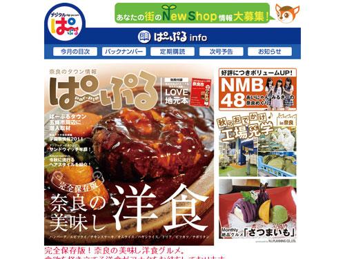 奈良雑誌『ぱーぷる』