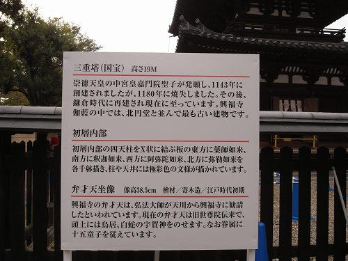 興福寺『三重塔』特別公開-03
