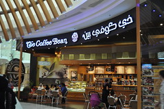 The Coffee Bean (scb.mypics) Tags: coffee island bahrain middleeast arabic arab souq manama persiangulf citycentermall kinghamid