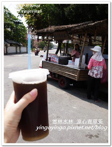 雲林水林_涼心青草茶20110918_R0042213