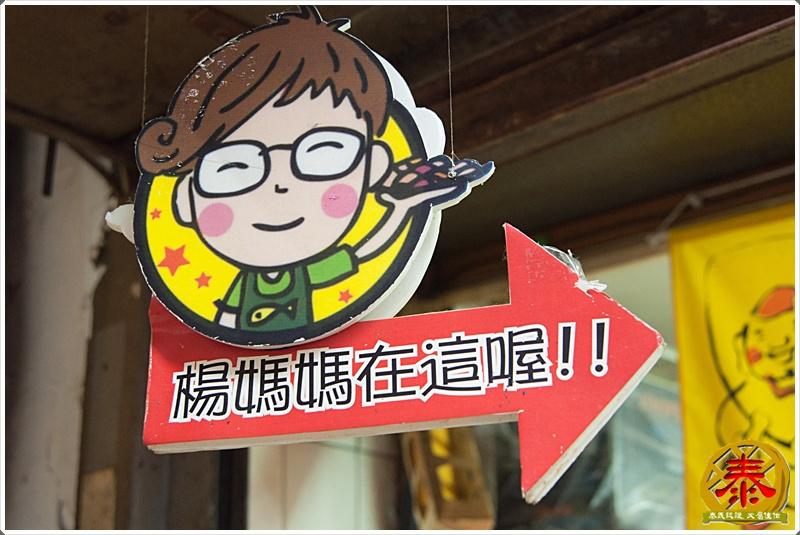 09-24-01-楊媽媽立食-22