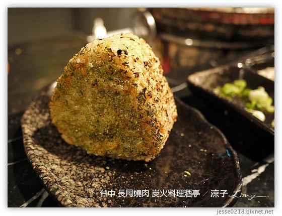 台中 長月燒肉 炭火料理酒亭 4