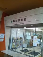 相模原市立橋本図書館に行ってきたの写真
