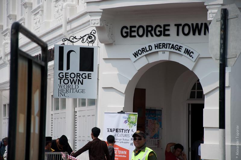 Georgetown Worl Heritage