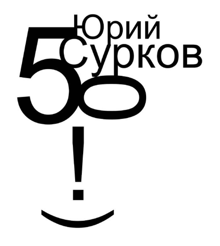 suric_37_Александра Лиманская