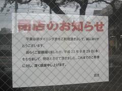 張り紙@麺ダイニング吉(桜台)