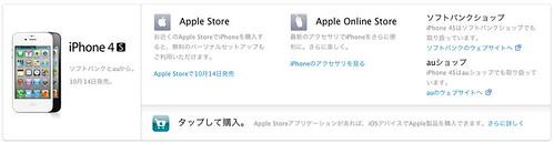 アップル - iPhone 4S - 史上最高のiPhoneです。