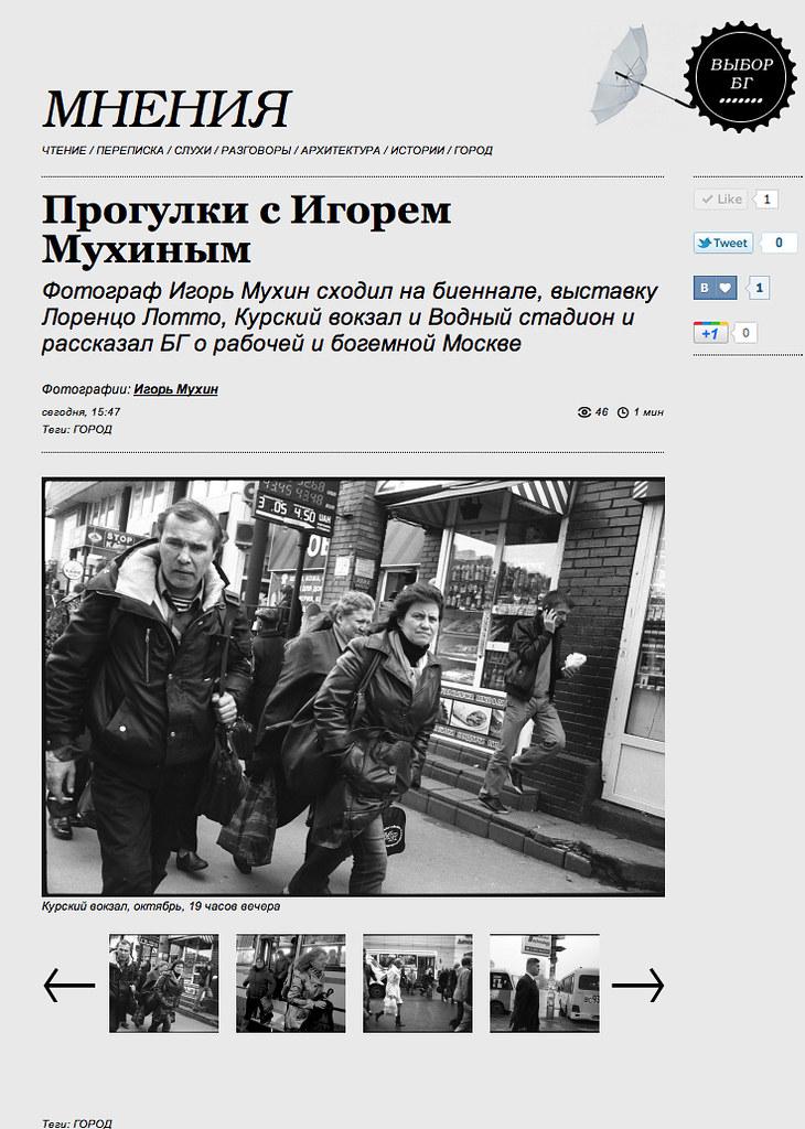Прогулки с Игорем Мухиным. Октябрь  2011