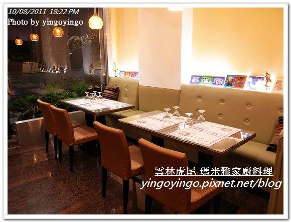 雲林虎尾_瑪米雅家廚料理20111008_R0042671