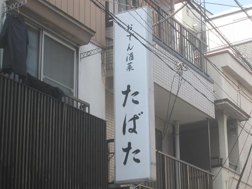 看板@たばた(練馬)