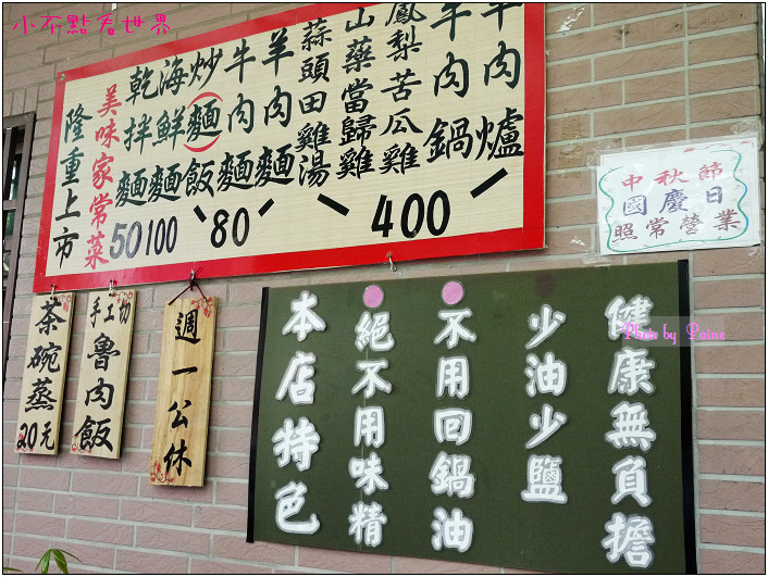 蔡媽咪養生羊肉爐 (64).JPG