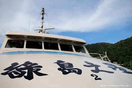 2011.09.17 綠島。渡船頭 -24
