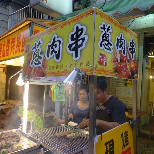 八里老街--蔥肉串