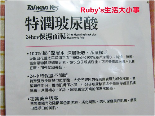 Taiwan Yes0824 (9)
