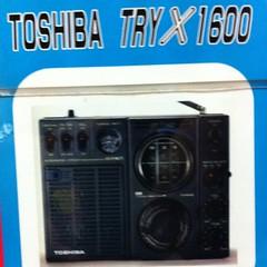 東芝 TRY X 1600 が My first BCL radio.  懐かしい。昭和50年!