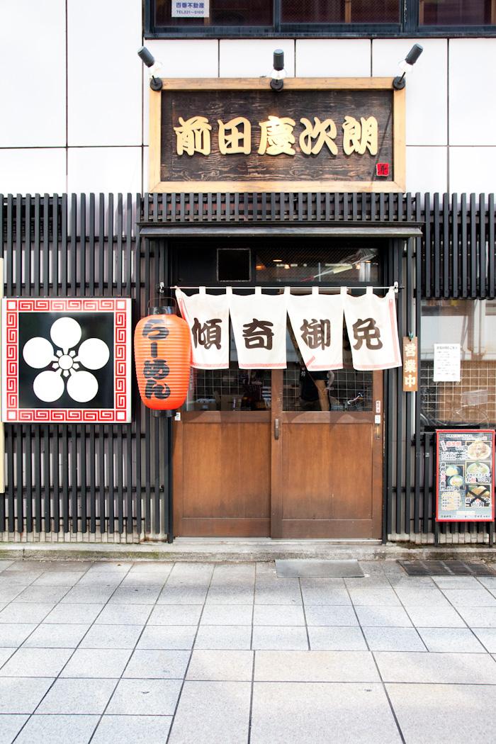 kanazawa-5894