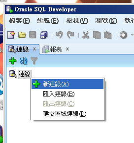 oracle-sqldeveloper-7.png
