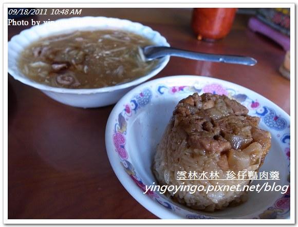 雲林水林_珍仔鴨肉羹20110918_R0042205