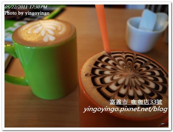 嘉義市_咖啡店33號20110522_R0019772