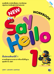 New say hello work book