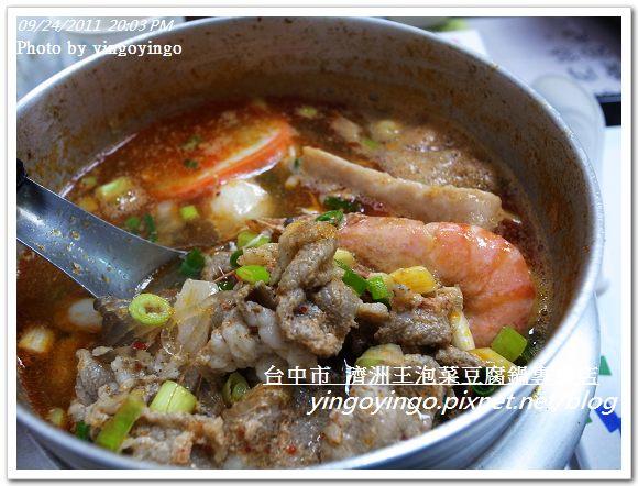 台中市_濟洲王泡菜豆腐鍋專賣店20110924_R0042387