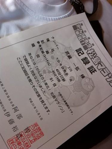 松島マラソンの記録証