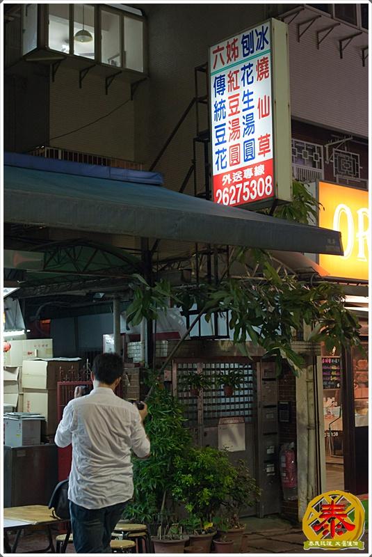 2011-08-28六姐刨冰-50
