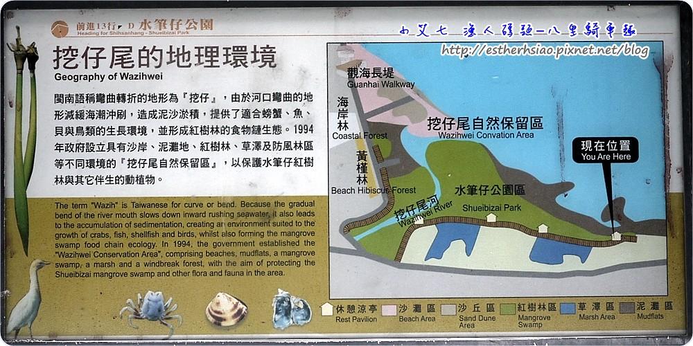 9 挖仔尾的地理環境