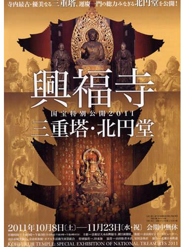 興福寺『三重塔』特別公開-14
