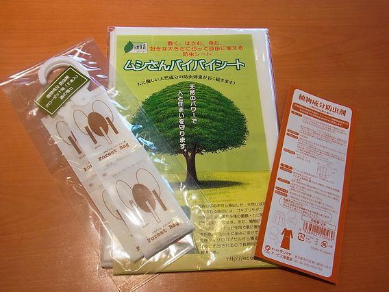 フィトンチッドがたっぷり。赤ちゃんにやさしい森の香りの防虫剤
