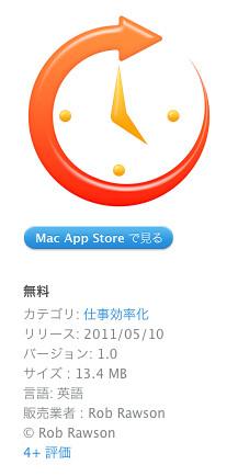 スクリーンショット 2011-09-22 7.45.23