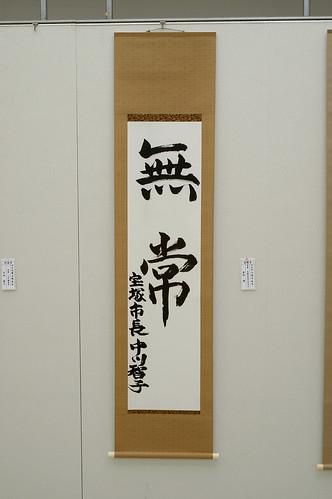中川智子宝塚市長 書 「無常」