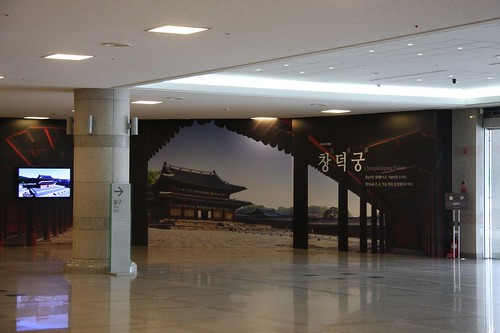 国立古宮博物館 / National  Palace  Museum Of Korea