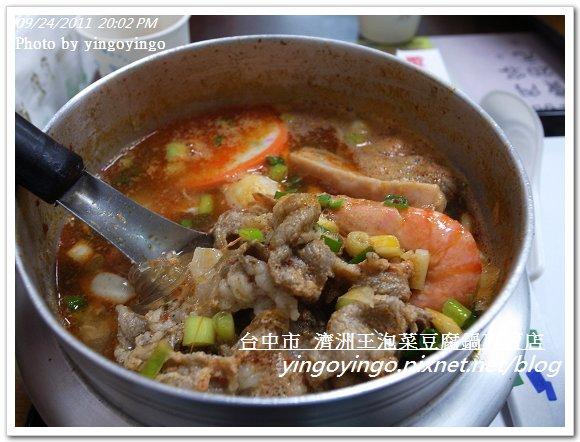 台中市_濟洲王泡菜豆腐鍋專賣店20110924_R0042386