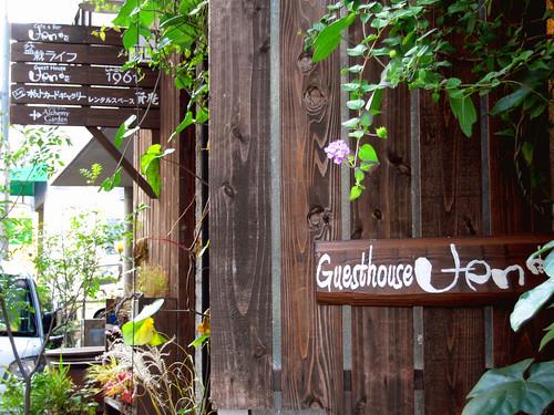Guesthouse Uen