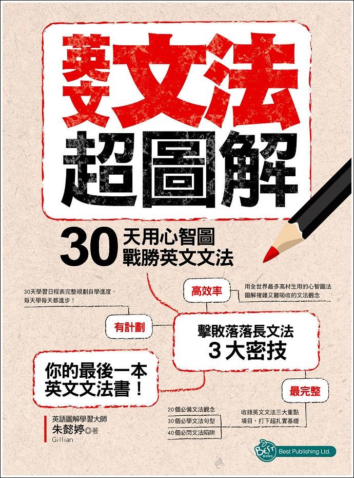 《英文文法超圖解:30天用心智圖戰勝英文文法》