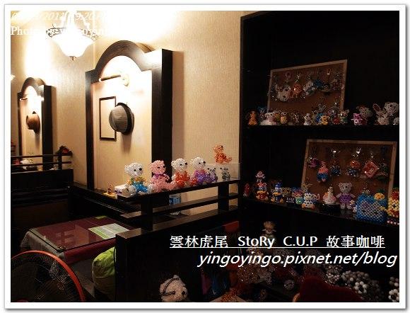 雲林虎尾_故事咖啡20110929_R0042487