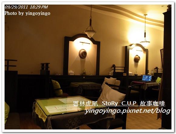 雲林虎尾_故事咖啡20110929_R0042467