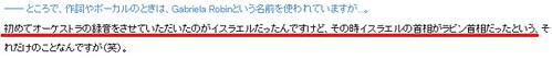 111018(2) - 作曲家「菅野よう子」接受日本CPRA協會專訪,首度告白『Gabriela Robin』藝名誕生的秘辛!