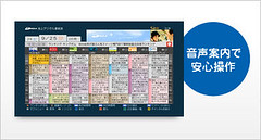 液晶テレビ 画像19