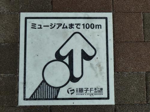 歩道にも案内標識