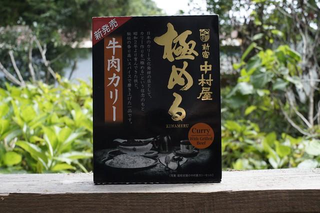 新宿中村屋 極める 牛肉カリー