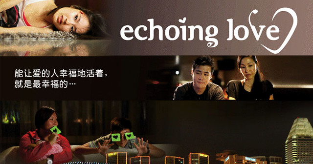 ECHOING LOVE movie poster