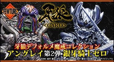 Garo2 (2) 400x217