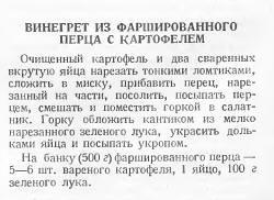 vin_1939_farsh