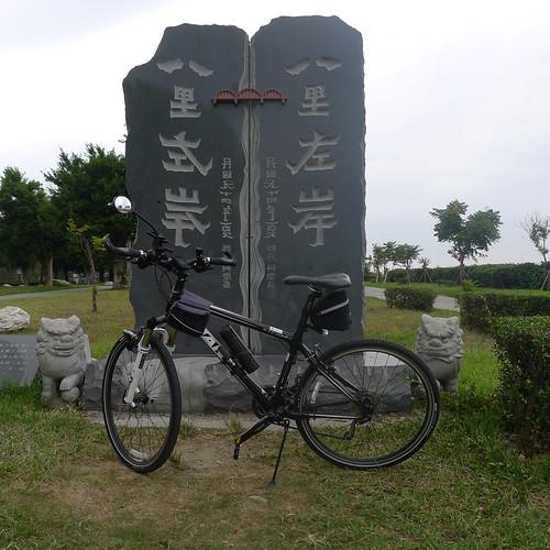 八里左岸石碑