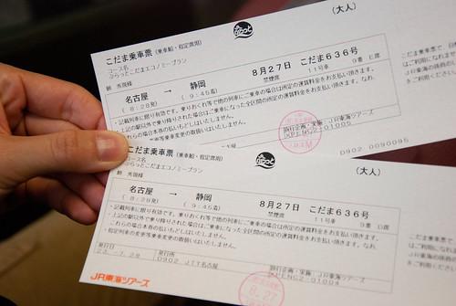 新幹線 エコノミープラン チッケート