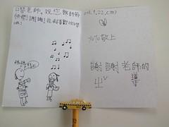 20110921-yo畫口琴老師裡面-1