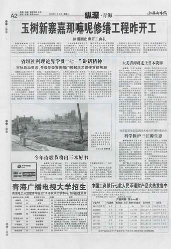 青海都市報